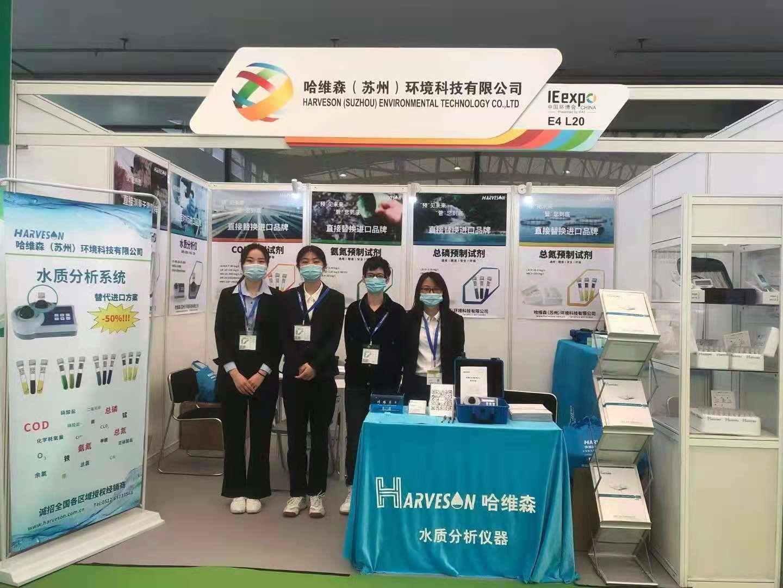 第22屆上海環博會圓滿結束
