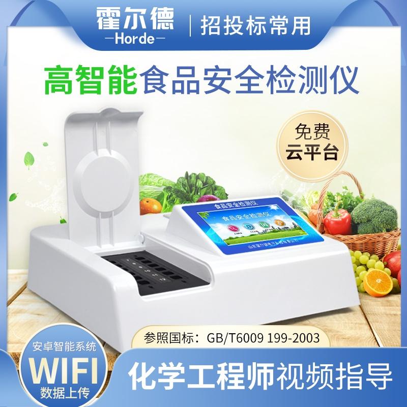 食品碱性橙检测设备