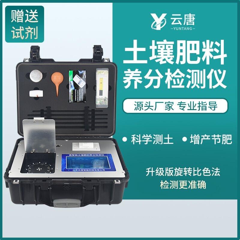 土壤养分分析仪器多少钱@一台土壤养分分析仪器多少钱