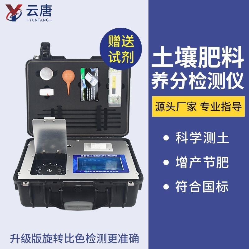 全功能肥料养分专用检测仪@2021【yuntang肥料检测用】
