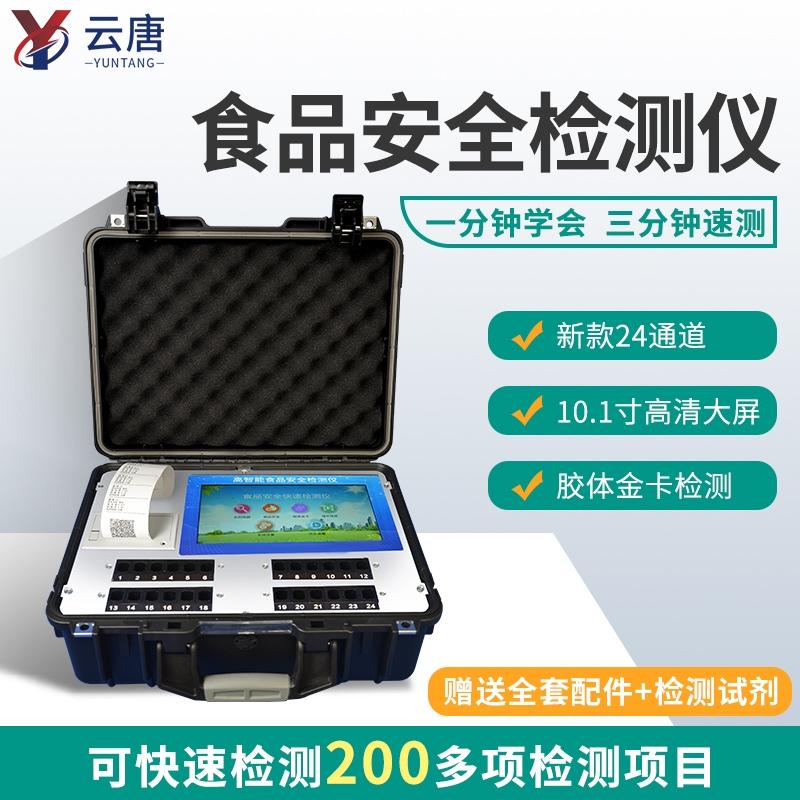 食品检测设备厂家生产的食品检测设备靠谱吗