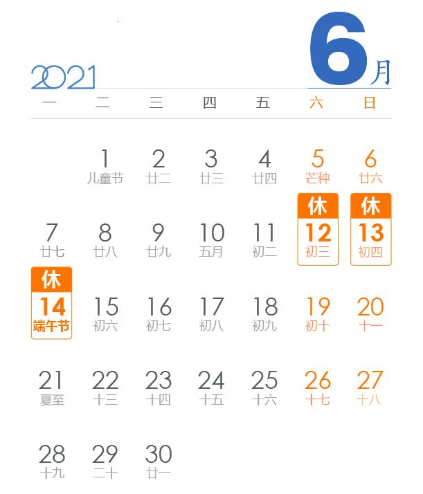 可睦電子(KEM China)2021年端午節放假通知