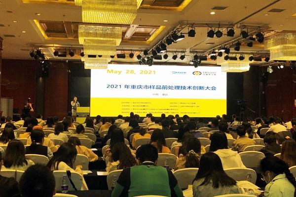 利曼中国参加2021重庆样品前处理技术创新大会