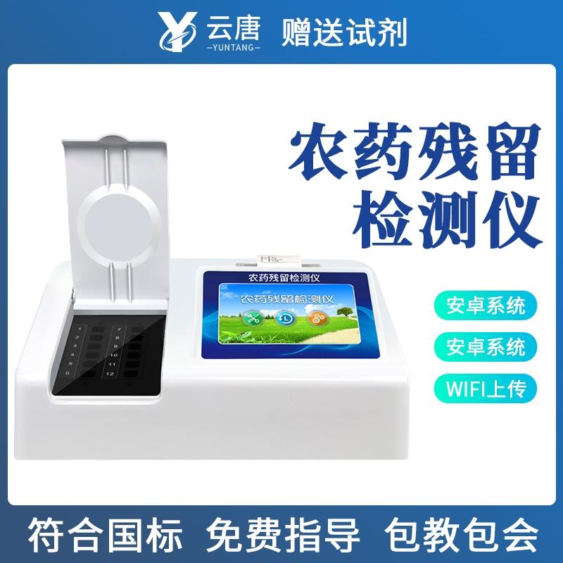 #茶叶农残快速检测仪器#2021云唐检测新技术