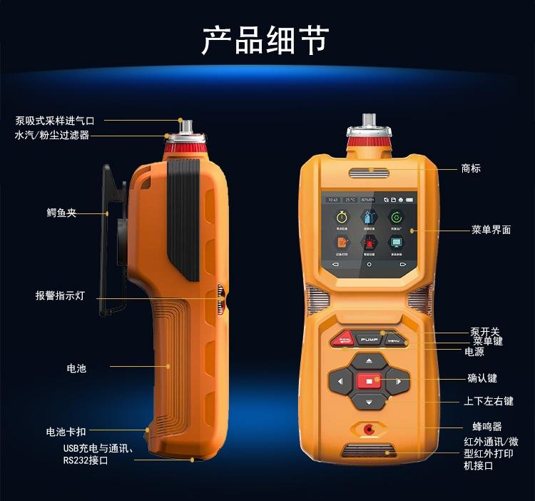 火箭推进剂偏二甲肼泄漏检测仪