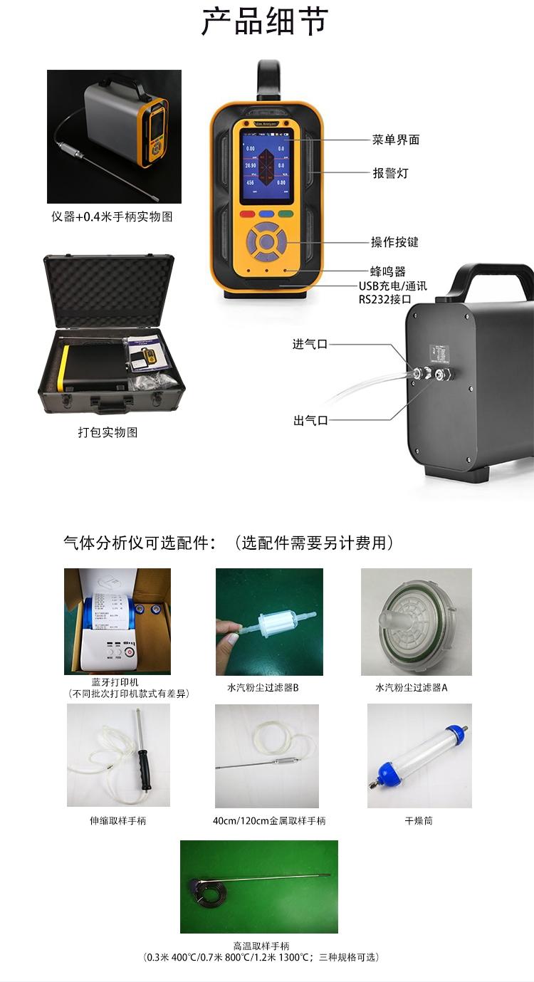 <strong>手提式可燃易爆气体分析仪</strong>