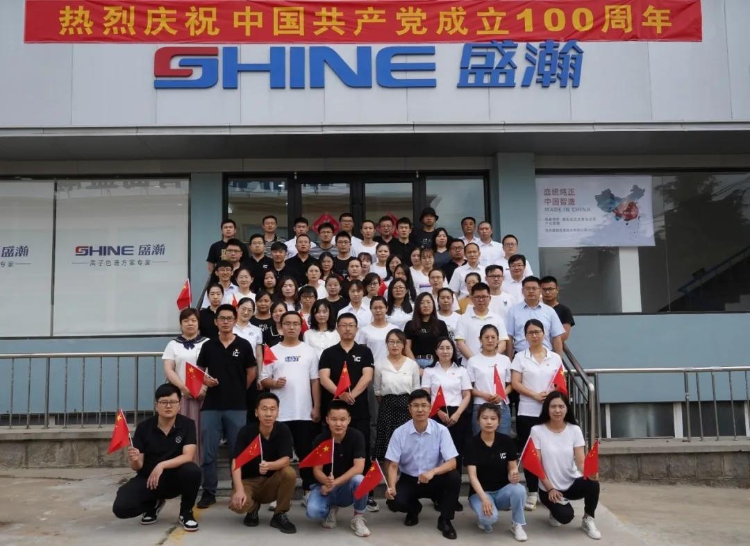 红色精神 永远传承   盛瀚热烈庆祝中国共产党百年华诞,向党献礼!