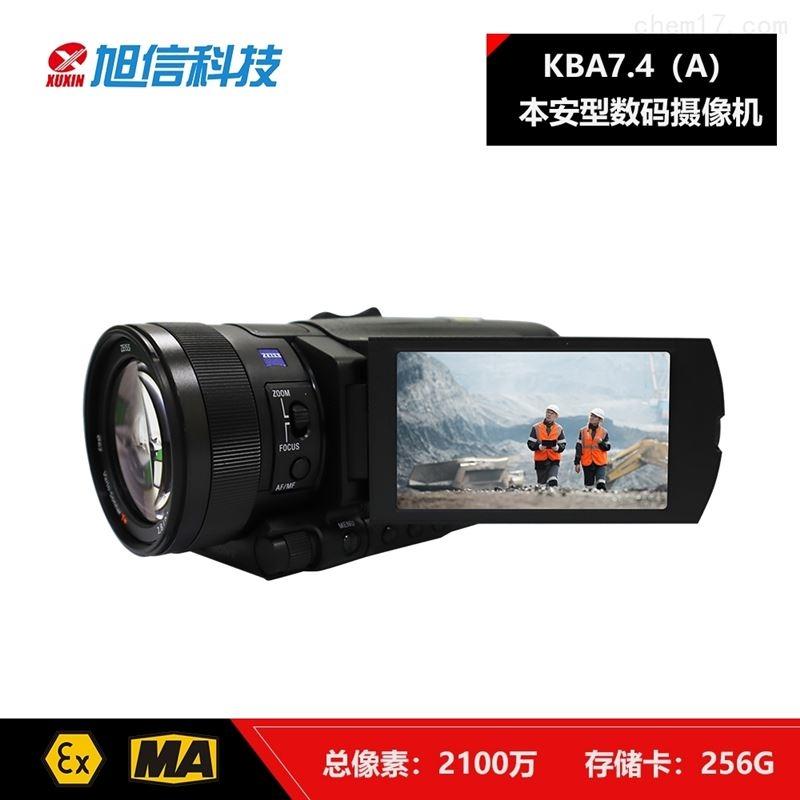 本安型防爆摄像机