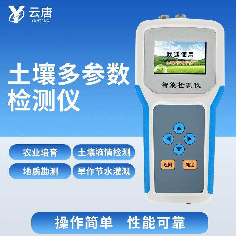 土壤三参数测量仪是什么,多少钱?