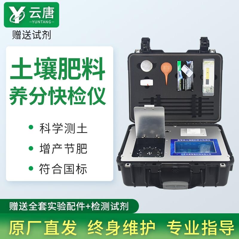 土壤肥料养分检测仪简介