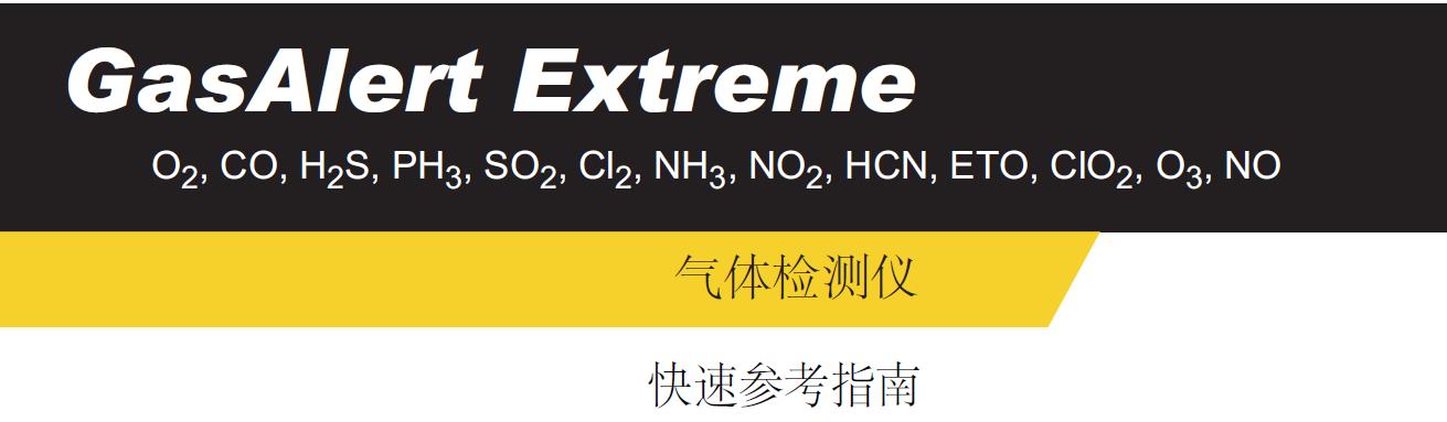 GasAlert Extreme BW单一气体检测仪说明书