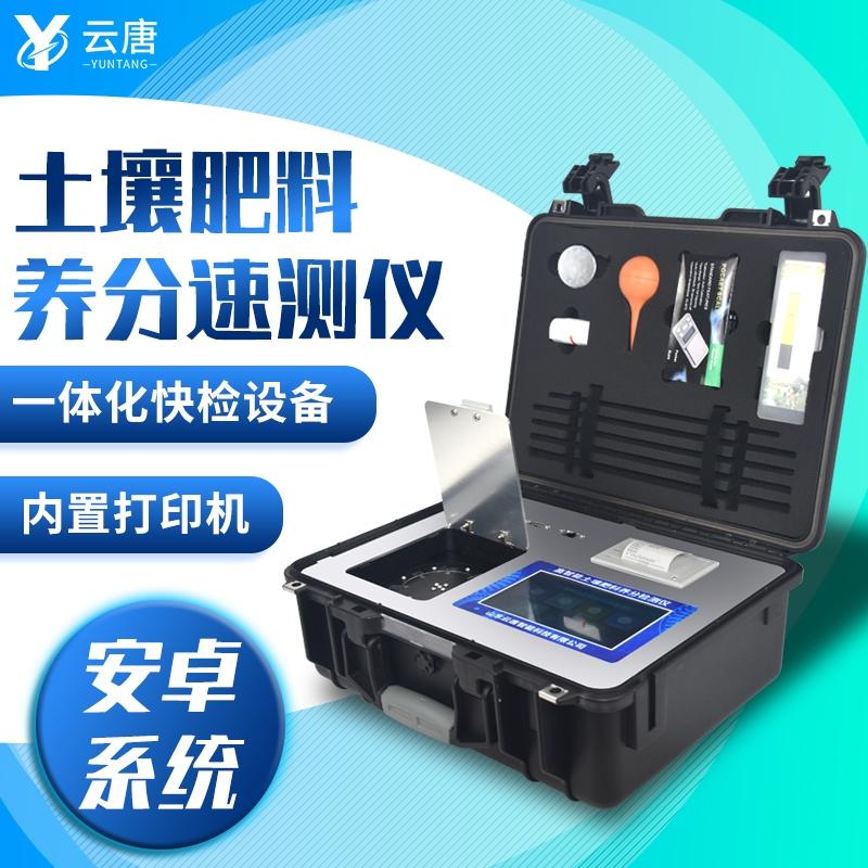 土壤检测实验室配置方案@2021【云唐实验室方案】土壤检测实验室专用