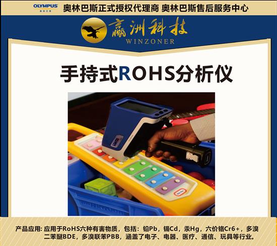 手持式ROHS分析仪6.png