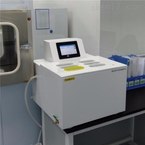 全自动4位样品恒温循环解冻箱
