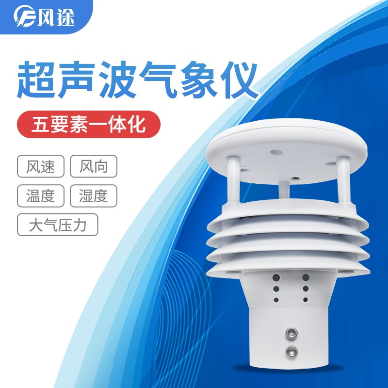 <strong>WQX5微气象仪</strong>