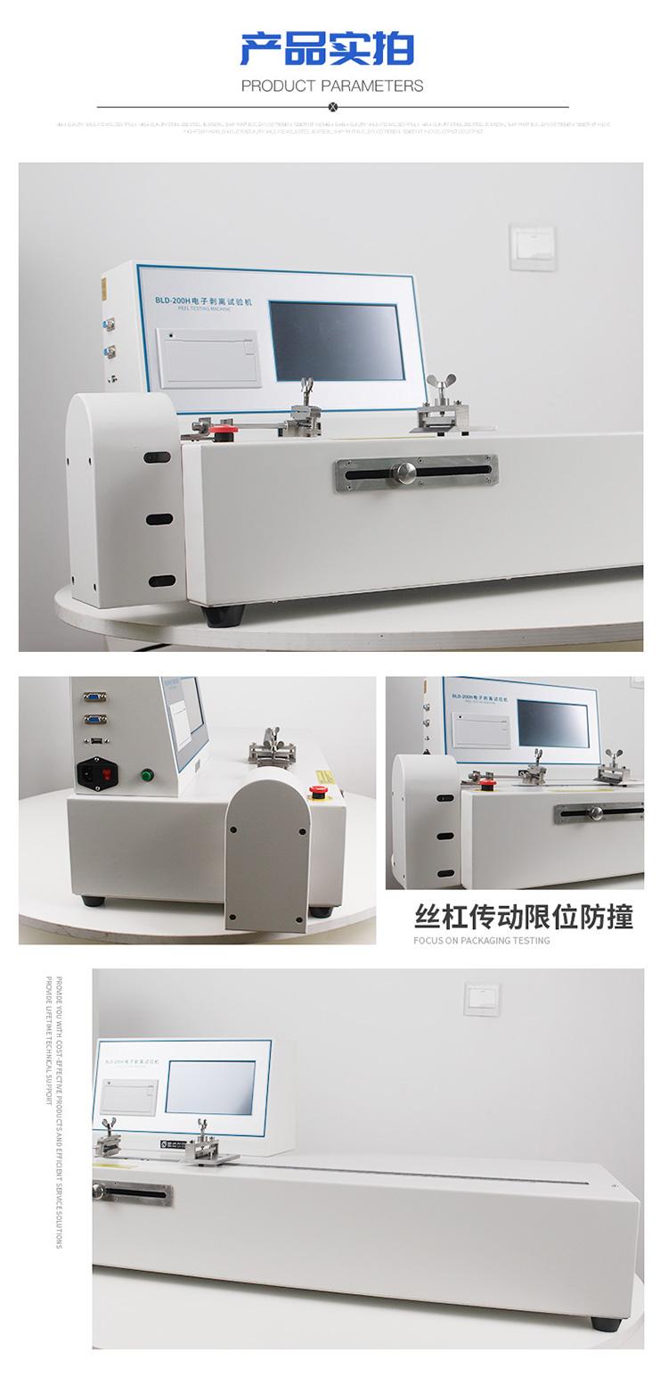 BLD-200H剥离试验机.jpg