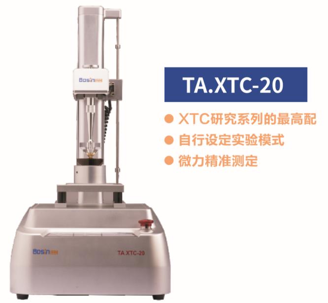 TA.XTC-20介紹.png