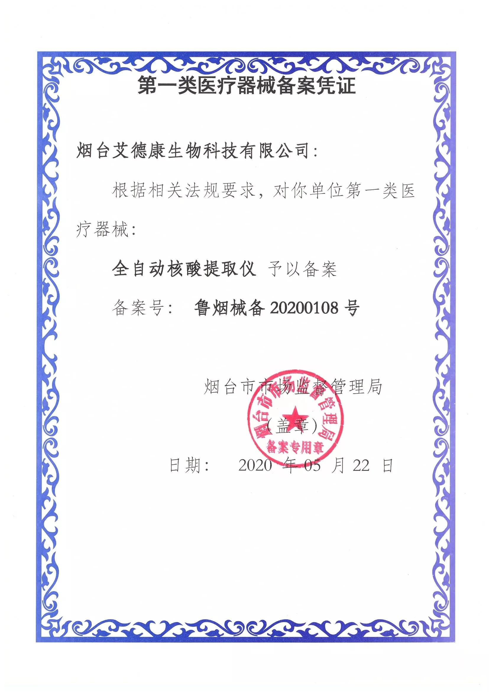 乐普核酸提取仪N32,96通道备案证.jpg