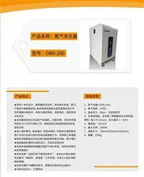 ORN-200氮吹仪专用氮气发生器一体机