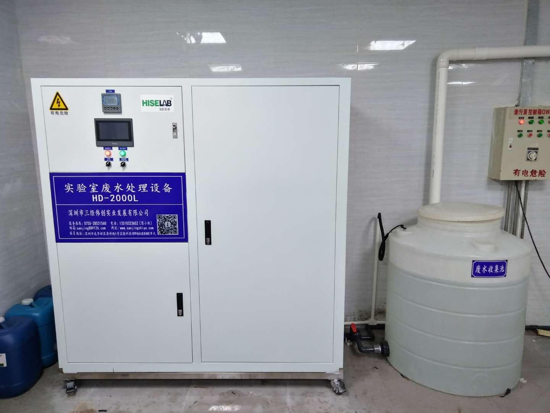 实验室废水处理设备 (2).jpg