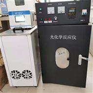 TiO2大容量光化学反应仪GY-DRGHX-KW