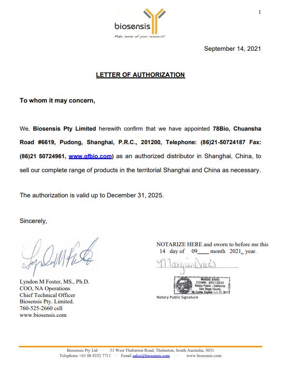 biosensis 授权书 2025.12.31到期.png