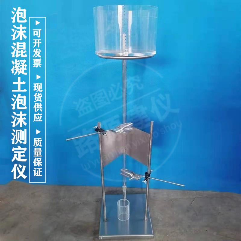 混凝土泡沫测定仪001.jpg