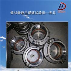 管材静液压管材耐压试验机不锈钢夹具