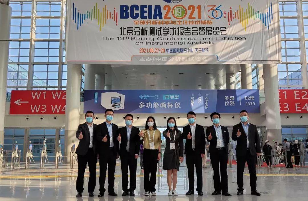 BCEIA 2021圆满落幕,精彩不停!
