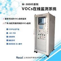 M-2060非甲烷烃vocs分析检测系统批发