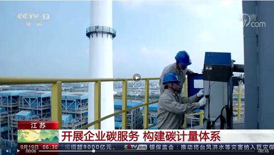 麦越环境|碳排放在线监测系统试点案例亮相央视13频道