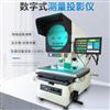 万濠数字测量投影仪 CPJ-3020A/CPJ-3020AZ