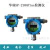 霍尼韦尔sp-2104plus有毒气体检测仪