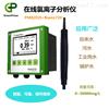 武汉氯离子检测仪GreenPrima
