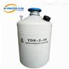科莱斯YDS-2-30液氮罐