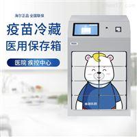 海爾疫苗接種箱保存箱2-8℃冷藏箱