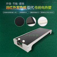 中科碳纤维电热板安全环保 节能省电