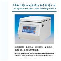 京立LD4-1.8台式低速自动平衡离心机