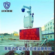 泵吸式扬尘在线监测仪系统